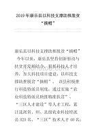 """2019年康樂縣以科技支撐助推脫貧""""摘帽"""""""