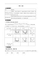 2020版高三數學考綱學案(無答案):考點1集合