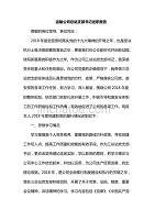 整理运输公司总站支部书记述职报告