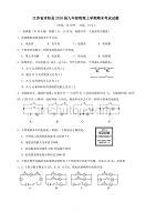 江蘇省沭陽縣2018屆九年級物理上學期期末考試試題蘇科版