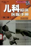 兒科臨床醫囑手冊(第二版)