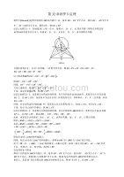 高中数学竞赛解题策略-几何分册第32章勃罗卡定理