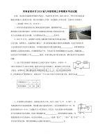 河南省鄭州市2018屆九年級物理上學期期末考試試題新人教版
