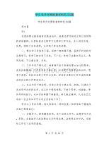 黨員對照檢查材料范文6篇(最新篇)