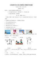 江蘇省泰興市2018屆九年級物理上學期期末考試試題蘇科版