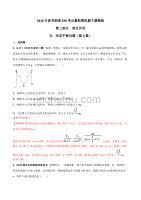 專題2.5 動態平衡問題(能力篇)(解析版)