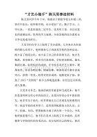 陈天昊才艺小能手材料(第三人称)