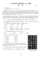 【全國百強校】北京市人民大學附屬中學2017-2018學年八年級上學期期末考試語文試題