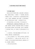 2019獻禮消防戰士電影《烈火英雄》觀后感5篇