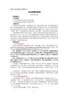 九年級論述類文本閱讀系列訓練:論證思路及結構