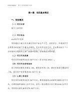 管工工具项目投资计划书(规划建设方案).docx