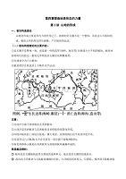 专题4.2 山地的形成(讲义)-2020年领军高考地理一轮复习 Word版含解析