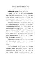 愛國軍事片《戰狼2》觀后感范文1000字3篇