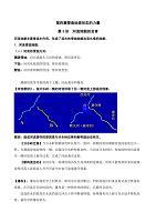专题4.3 河流地貌的发育(讲义)-2020年领军高考地理一轮复习 Word版含解析