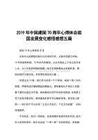2019年中國建國70周年心得體會祖國發展變化感悟感想五篇