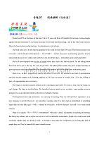 《高考真題》2019年高考英語母題題源系列專題07 閱讀理解議論類解析版