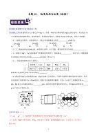 《高考真題》2019年高考化學母題題源系列專題19 物質結構與性質選修 (解析版)