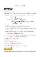 《高考真題》2019年高考化學母題題源系列專題16 工藝流程 解析版