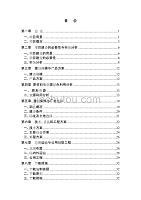 机制木炭项目可行性研究报告(代商业计划书)