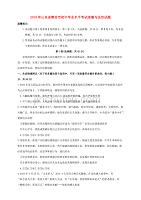 2019年山东省潍坊市中考道德与法治真题试题(WORD版,含答案).