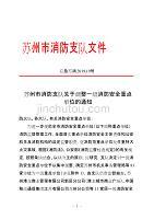 蘇州市消防支隊文件