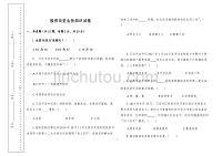 888精選!扶貧知識考試試題格式整齊可打印
