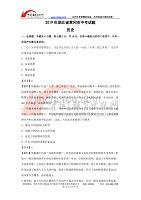 【真题】2019年湖北省黄冈市中考历史试题(解析版)