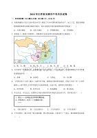 【真题】2018年江苏省无锡市中考历史试卷(解析版)