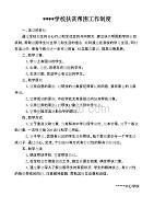 888精選!扶貧幫困工作制度