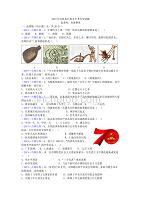 【真题】2019年吉林省长春市中考历史试题(word版,有答案)