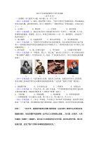 【真题】2019年甘肃省武威市中考历史试题(word版,含答案)
