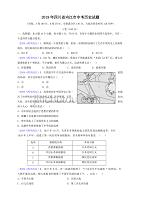 【真题】2019年四川省内江市中考历史试题(word版,含答案)