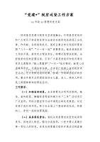 """888精選!""""黨建+""""脫貧攻堅工作方案"""