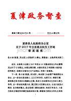 夏政辦督發〔2017〕21號 簽發人:郭長利