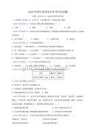 【真题】2019年四川省南充市中考历史试题(word版,含答案)