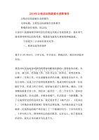 2019年公检法法院副庭长竞职报告