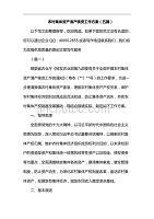 農村集體資產清產核資工作方案(五篇)匯編