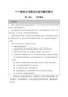 軟件公司商業計劃書編寫方法培訓.doc