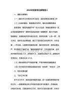 整理2018年支部書記述職報告1