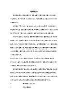 迪威視訊產品詳細介紹.doc