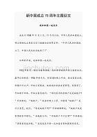 新中國成立70周年主題征文