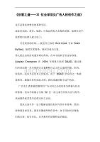 全球32位頂尖廣告文案的寫作之道 (2)