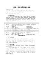 【汉南一中校本课程设计框架】