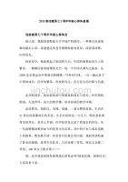 2019��杩�寤哄�戒����ㄥ勾��璇�蹇�寰�浣�浼�5绡�