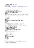 蘭大《商法學》19春平時作業2-0001-輔導資料