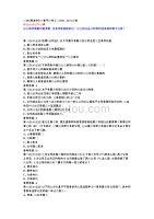 蘭大《商法學》19春平時作業1-0001-輔導資料