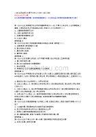 蘭大《公司法學》19春平時作業3-0001-輔導資料