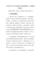 2019骞翠���骞村��寤哄伐浣�杩拌���ュ��锛�涔¢����琛���锛�2