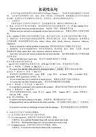 高考英語語法一輪復習——名詞性從句精講及練習(附答案)