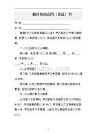 最新職業培訓學校教師勞動合同書